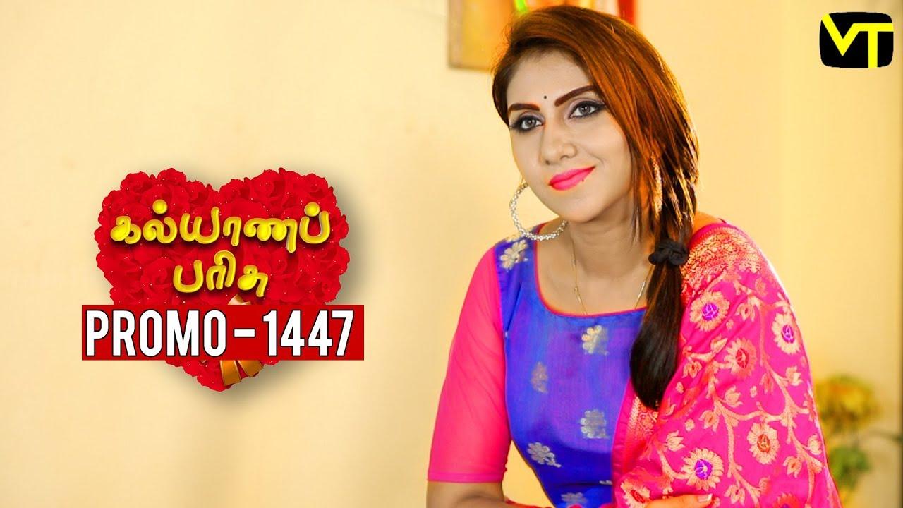 kalyanaparisu-tamil-serial-கல-ய-ணபர-ச-episode-1447-promo-1-december-2018-sun-tv-serial