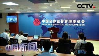 [中国新闻] 证监会将境外期货交易所代表处纳入监管 | CCTV中文国际