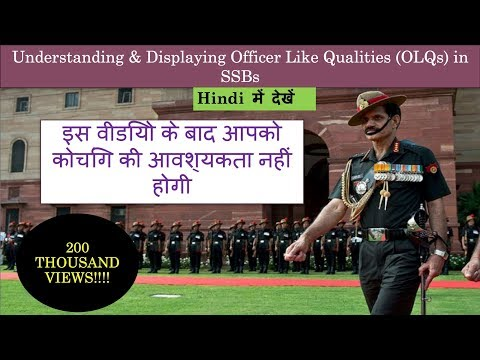 15 Officer Like Qualities for SSB in Hindi