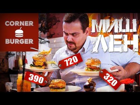 Бургеры от Корнер Бургер (Corner Burger) | Звезды Мишлен летят с погон?