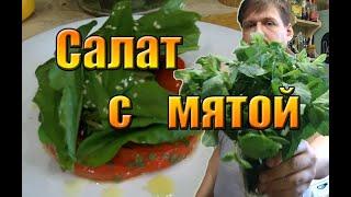 Овощной салат с мятой и щавелем. еда.