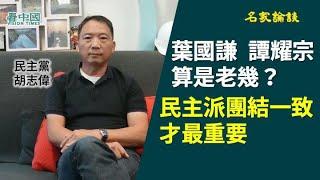 【名家論談】胡志偉(5)彭定康說香港出現了賣國賊 林奠是賣港賊!葉國謙 譚耀宗算是老幾?我不會回應No body的任何意見 中共最擅長分化 民主派能團結一致才是最重要的