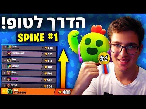 הדרך למקום ראשון בישראל עם ספייק בBrawl Stars!😱 - פרק 1