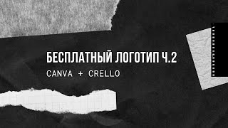 бесплатный логотип. Логотип в Crello и Canva. Самому сделать логотип. Перевести pdf в кривые онлайн