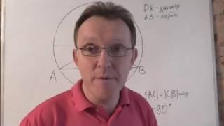 Окружность, диаметр, хорда геометрия 7 класс
