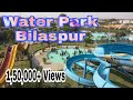 Water Park Bilaspur | Bubble | Fun city | Volcano wave | Part 1