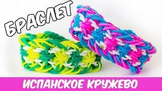 Браслет ИСПАНСКОЕ КРУЖЕВО из резинок на рогатке bracelet rainbow loom bands