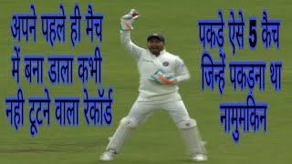 IND vs ENG 3rd test 2nd day || पहले ही मैच में Rishabh Pant ने बना दिया कभी ना टूटने वाला रिकॉर्ड