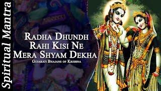 Radha Dhundh Rahi Kisi Ne Mera Shyam Dekha || Krishna Bhajans || Very Beautiful & Gujarati Bhajans