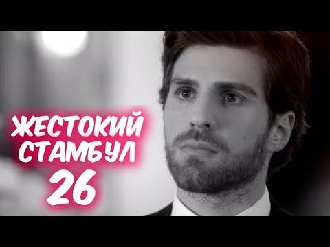 ЖЕСТОКИЙ СТАМБУЛ 26 серия с русской озвучкой. НЕДИМ. Любовь и Месть. Обзор