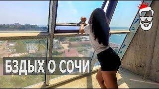 Первое впечатление БЗДЫХА от Недвижимости Сочи. 75 млн за квартиру.