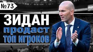 Зидан продаст троих футболистов! Скауты Реала следили за Йовичем!