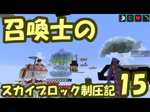 【Minecraft】召喚士のスカイブロック制圧記 part15【ゆっくり実況】