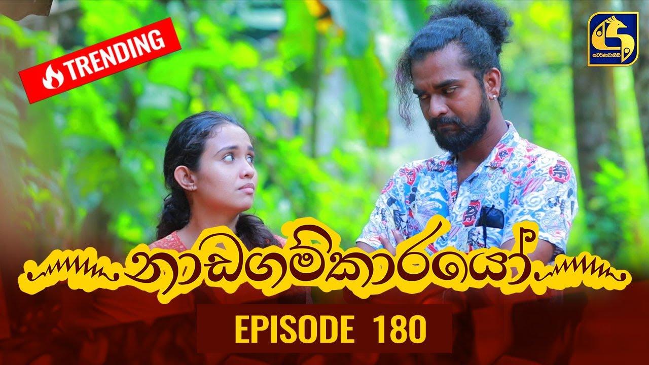Download Nadagamkarayo Episode 180    ''නාඩගම්කාරයෝ''    28th September 2021