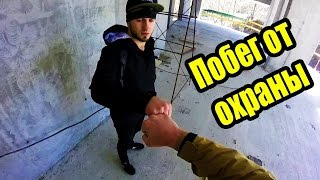 Охрана не заметила Руферы СБЕЖАЛИ от рабочих на стройке
