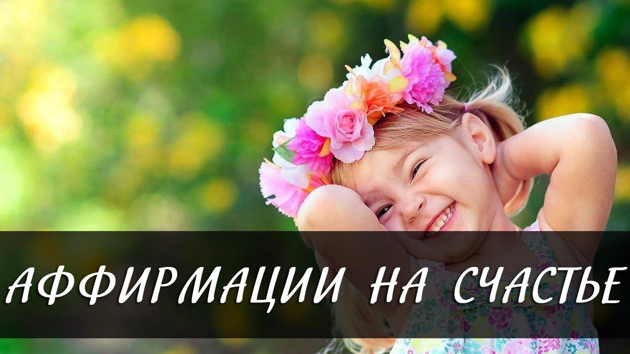 менее хорошим аффирмации на радость и счастье здесь