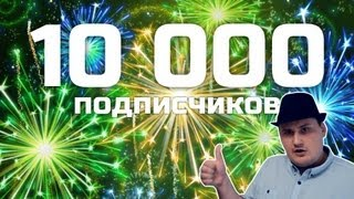 [Обо всем понемногу] 10 000 подписчиков