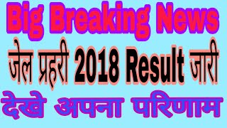 Jail prahari 2018 result declare