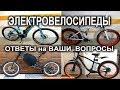Стоит Ли Покупать Электровелосипед Или Своими Руками И Как Быстро Купить Трюки И Уловки