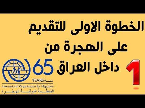الخطوة الاولى للتقديم على الهجرة من داخل العراق - IOM Iraq
