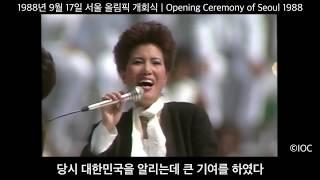 (KOR) 88 서울올림픽 개회식 명장면 | Seoul 1988 Olympics Opening Ceremony
