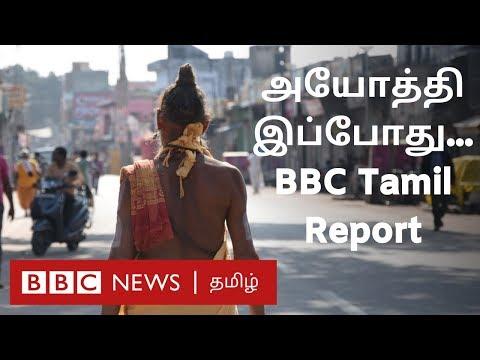 ayodhya-verdict- -தீர்ப்புக்கு-பின்-அயோத்தி-எப்படி-இருக்கிறது?- -bbc-ground-report