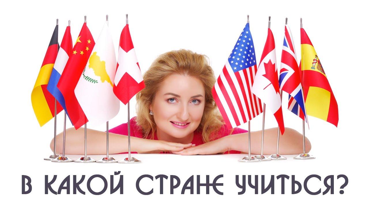 Картинки по запросу Какую страну выбрать для обучения за рубежом?
