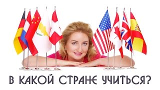 видео Обучение в Австрии, учеба в Австрии, образование для русских детей, школьников: стоимость