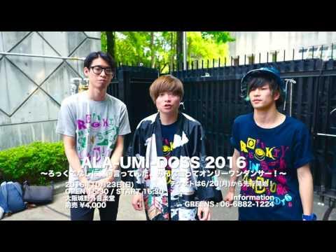 ALA-UMI-DOSS 2016 トレーラームービー
