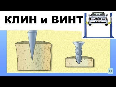 ПОЧЕМУ ЗАКЛИНИЛО ВИНТ подъемника ДМИТРОВ