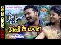 Aakhi Ke Kajra - आंखी के कजरा | Prem Suman | CG Superhit Movie Song