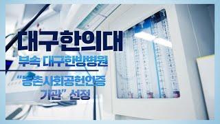 대구한의대 변창훈총장 대구한방병원 김종대원장 농촌사회공…