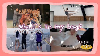 What`s in my bag? l 한양대 무용과 친구…