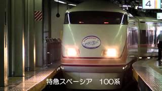 東武特急シリーズ Tobu Railway