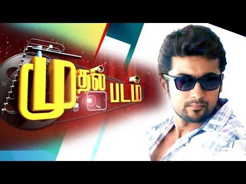 Mudhal Padam - Actor Surya Special (14/04/2015)