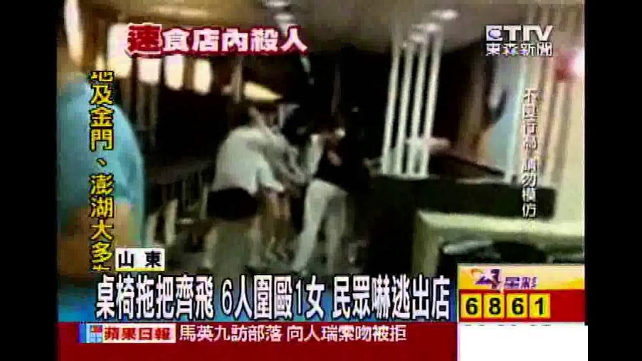 [東森新聞]傳教要電話被拒 六人聯手打死一女子 - YouTube