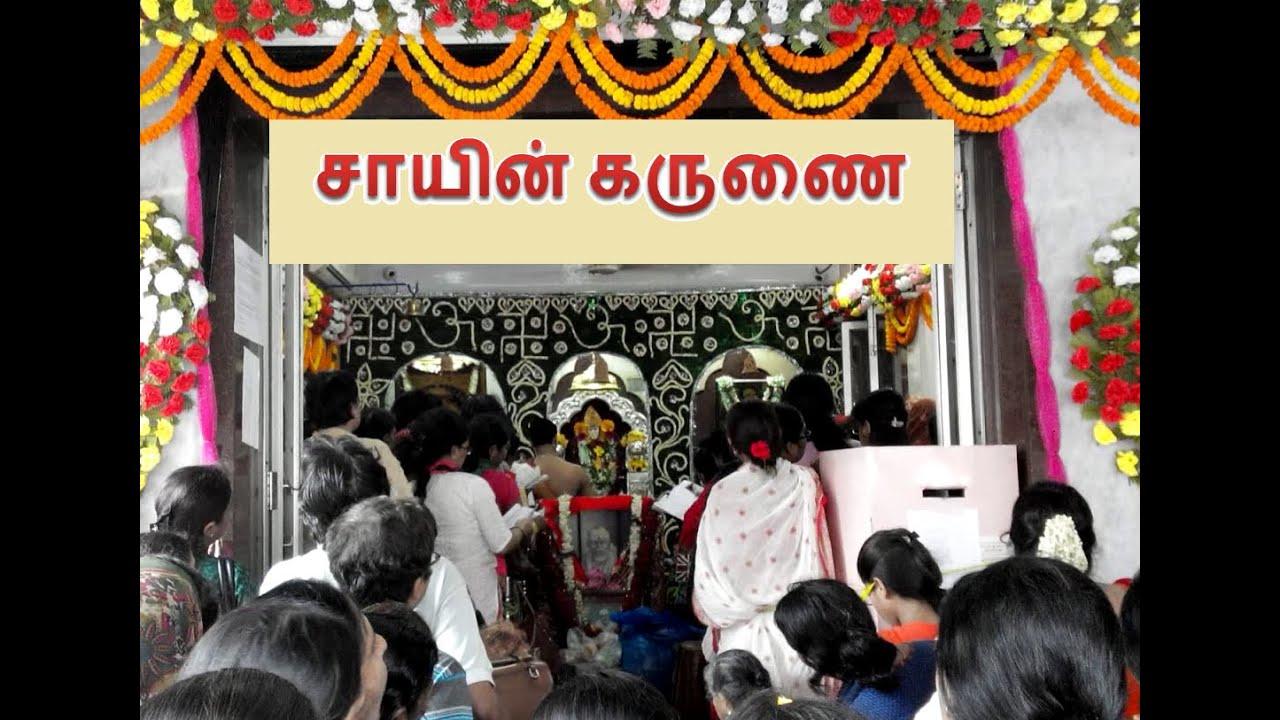ஓம்  சாய்  ராம்  -  Om  Sai  Ram