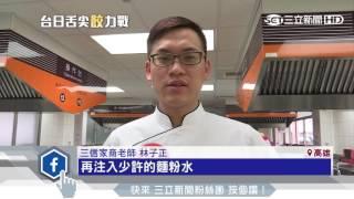 國民美食分不清 鍋貼扁長、煎餃像元寶│三立新聞台
