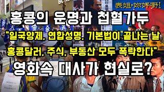 홍콩의 운명과 첩혈가두/일국양제가 끝나는 날이 오면?