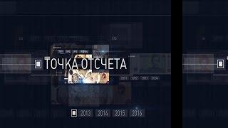 Документальный фильм «Точка отсчета»