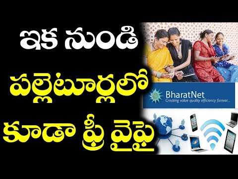 Good News : FREE WIFI Now To be AVAILABLE in VILLAGES & Towns Too | BharatNet Project | VTube Telugu