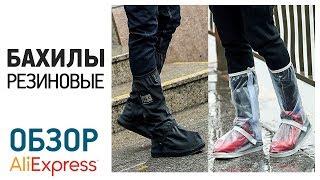 Бахилы резиновые с Алиэкспресс Обзор городских калош поверх обуви