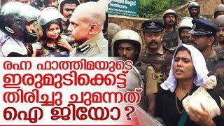 അയ്യേ പോലീസേ നാണക്കേട് I Rehana fathima about kerala police