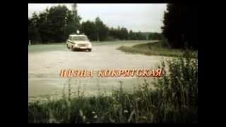 Клипы 90-х Ирэна Кокрятская х.ф.  «Живая мишень»