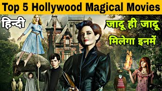 5 जादूई फिल्मे | hollywood magical movies in hindi dubbed | fantasy movies in hindi dubbed full