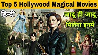 5 À¤œ À¤¦ À¤ˆ À¤« À¤² À¤® Hollywood Magical Movies In Hindi Dubbed Fantasy Movies In Hindi Dubbed Full Youtube