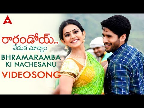 Bhramaramba Song Lyrics