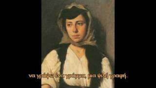 ΔΗΜΟΤΙΚΗ ΜΟΥΣΙΚΗ - Άσπρα μου περιστέρια [Καραθανάση]