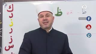Sufara 21. čas  (Ta i Za) - mr. Aljo ef. Cikotić
