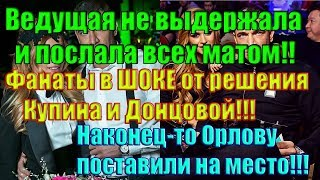 Дом 2 Новости 8 Июля 2019 (8.07.2019)
